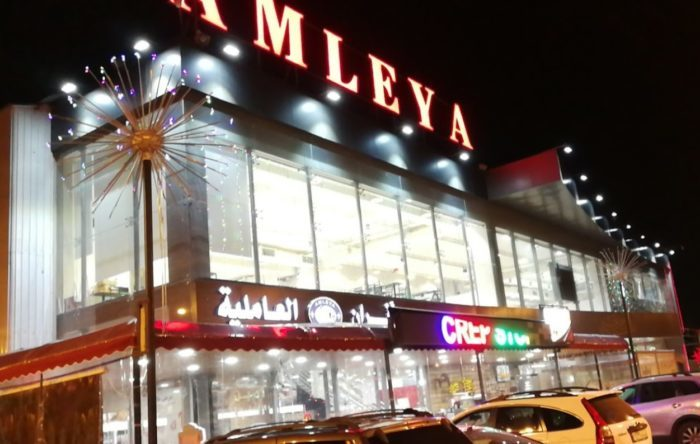 HyperMarket Amlieh